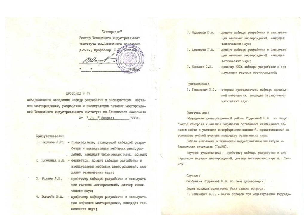 бланк акта о внедрении результатов кандидатской диссертации