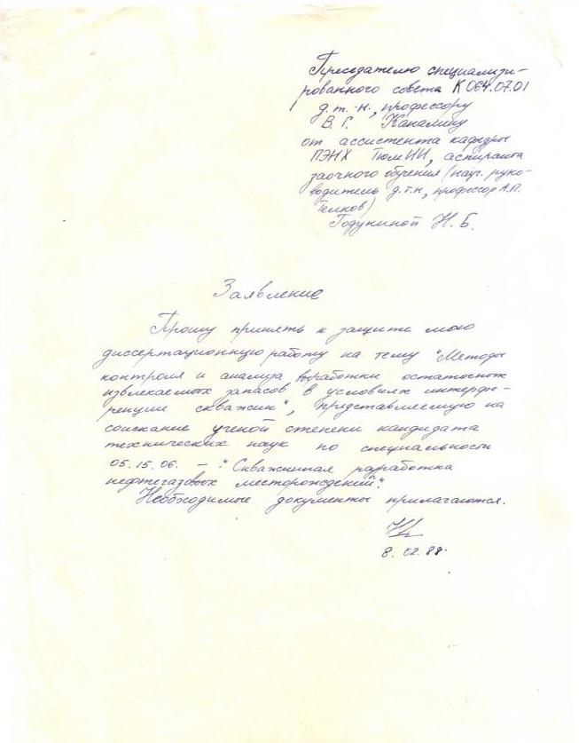 Заявление на смену руководителя диссертации 2722