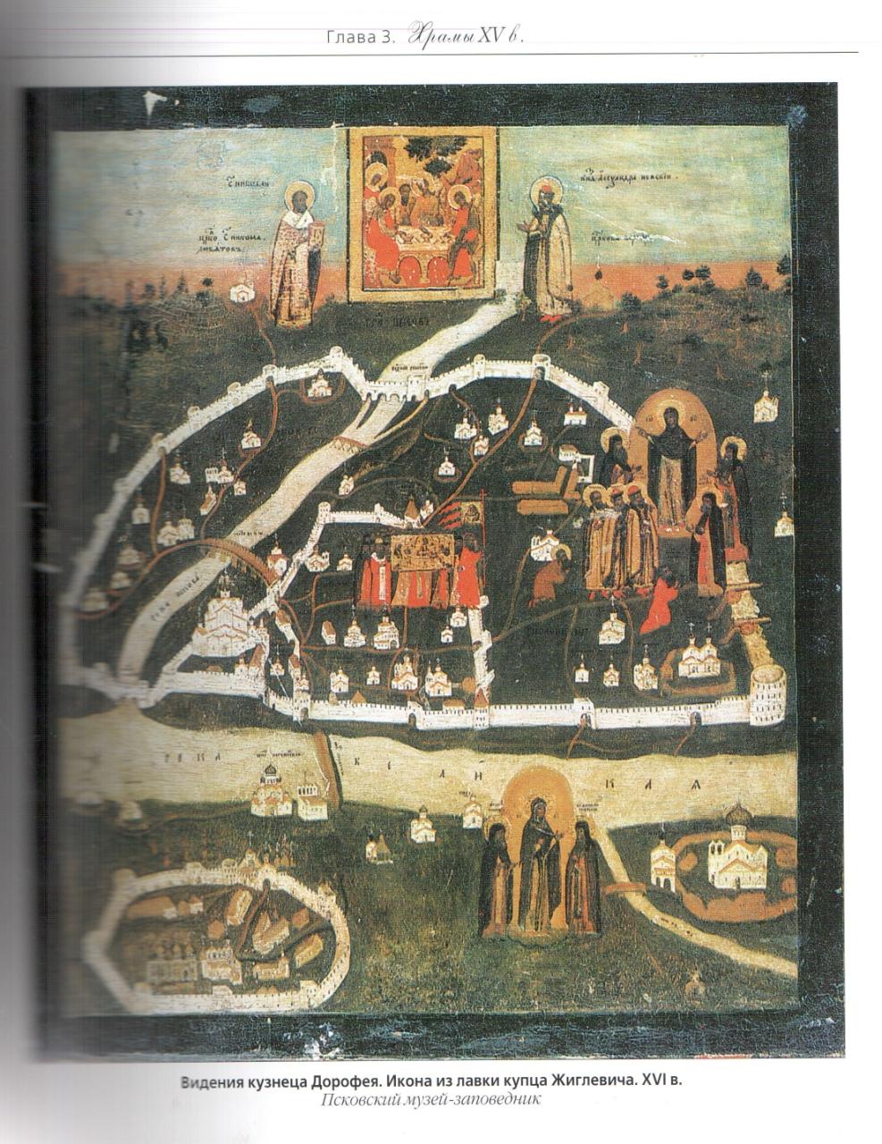 Православные монастыри и храмы Северозапада России
