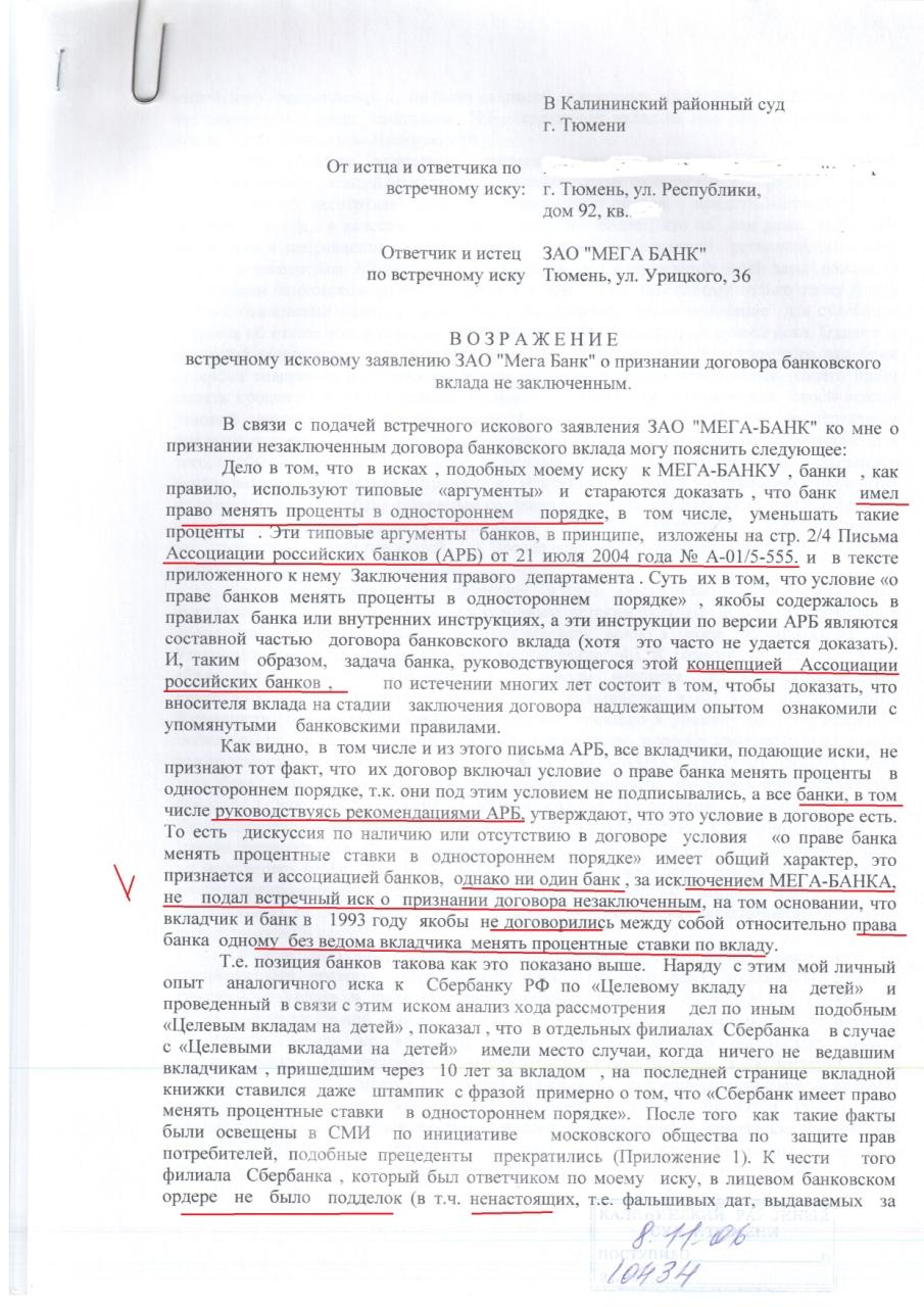 Проценты в банках россии в тюмени