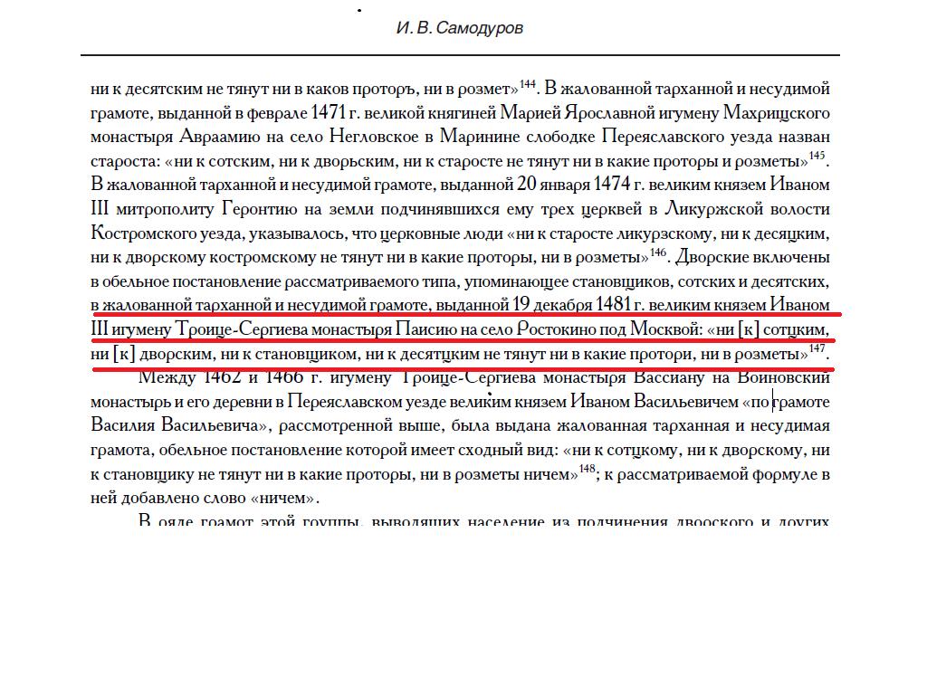 Жалованная (подтвердительная) тарханная и несудимая грамота 1627 года царя михаила фёдоровича епископу коломенскому и