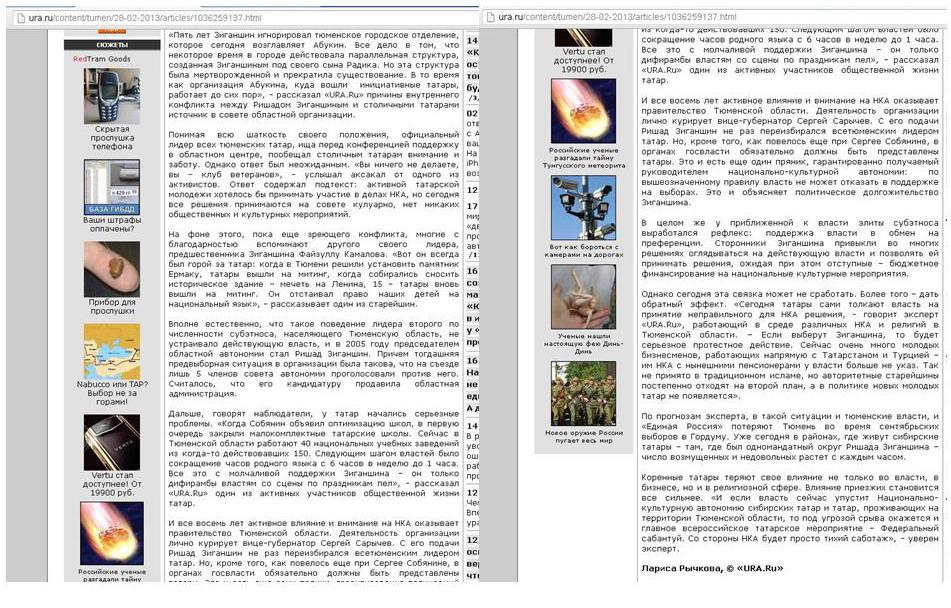 знакомство в тюмени татар
